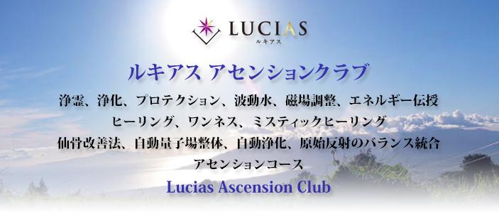 ルキアス・アセンションコース